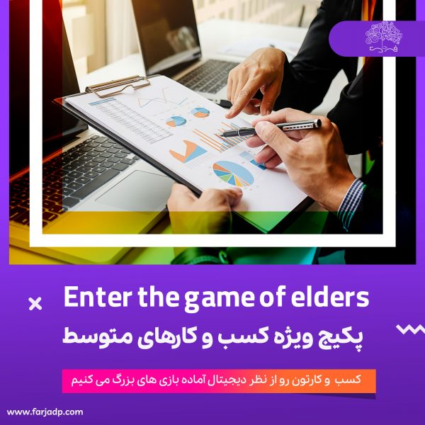enter-the-game-of-elders