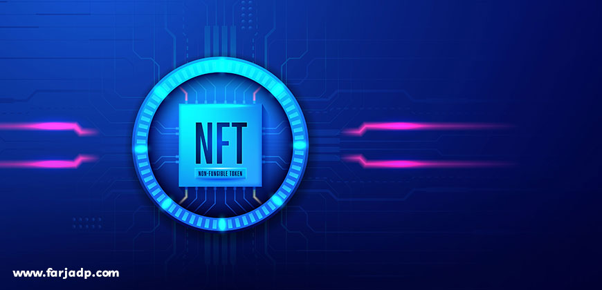 توکن های غیر قابل تعویض یا NFT