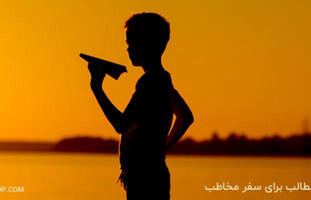 نگاشت مطالب برای سفر مخاطب