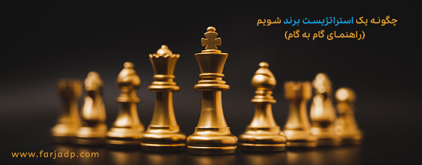 چگونه یک استراتژیست برند شویم (راهنمای گام به گام)