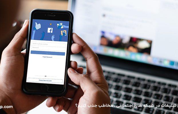 چطور بدون تبلیغات در شبکه های اجتماعی ، مخاطب جذب کنیم؟