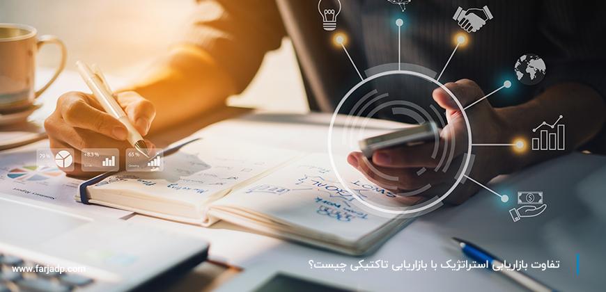 تفاوت بازاریابی استراتژیک با بازاریابی تاکتیکی چیست؟