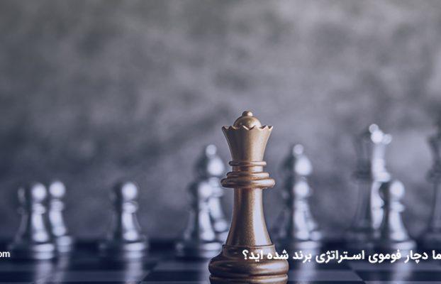 آیا شما دچار فوموی استراتژی برند شده اید؟